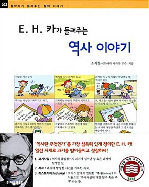 E. H. 카가 들려주는 역사 이야기