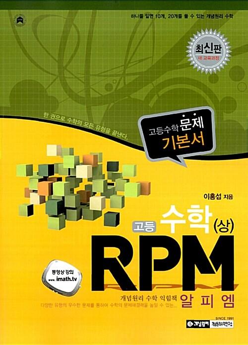 개념원리 RPM 문제기본서 고등수학 수학 (상)