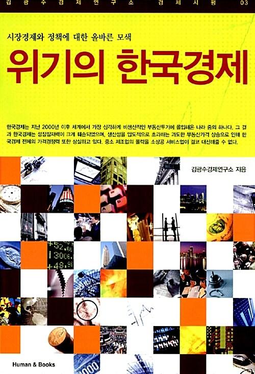 위기의 한국경제