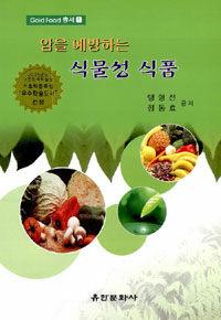 (암을 예방하는) 식물성식품