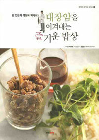 (암 전문의 이병욱 박사의)대장암을 이겨내는 즐거운 밥상