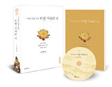 마음에 빛을 주는 티벳 사자의 서 (CD 3장 + 낭송 대본)