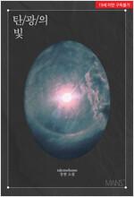 [BL] 탄광의 빛
