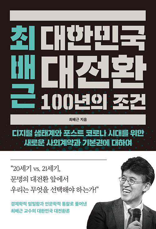 최배근 대한민국 대전환 100년의 조건