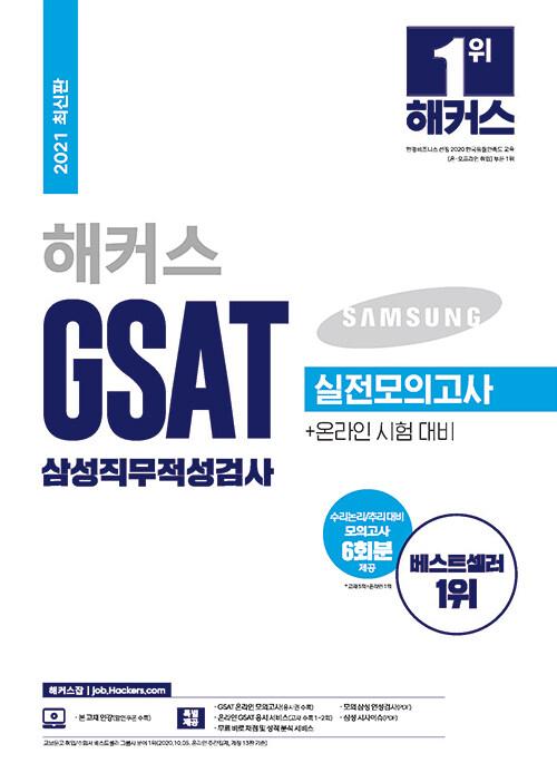 2021 해커스 GSAT 삼성직무적성검사 실전모의고사