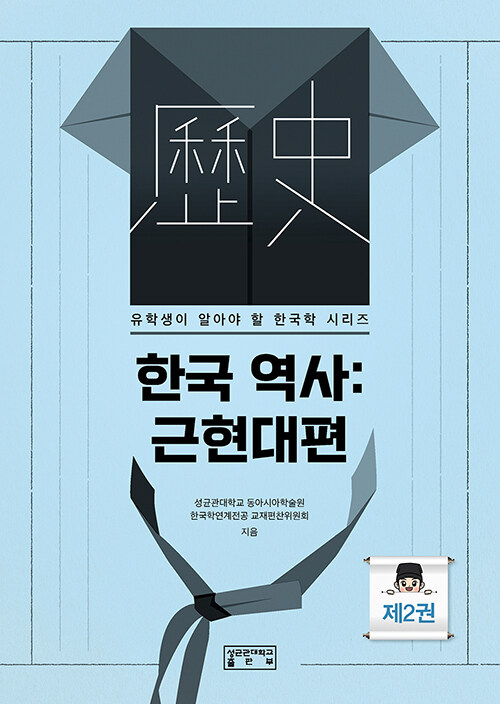 한국 역사 : 근현대편