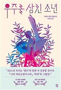 우주를 삼킨 소년 : 트렌트 돌턴 장편소설