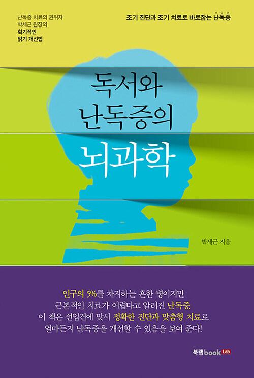 독서와 난독증의 뇌과학