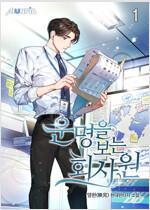 [세트] 운명을 보는 회사원 (총14권/완결)