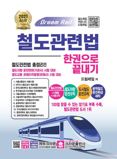 2021 철도관련법 한권으로 끝내기
