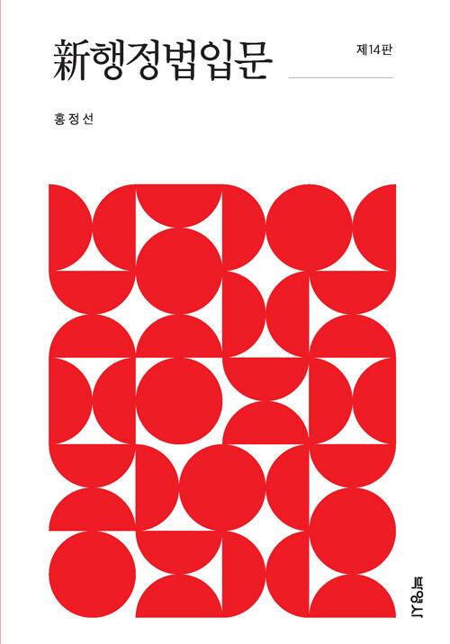新행정법입문 / 제14판