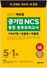 2021 에듀윌 공기업 NCS 통합 봉투모의고사 5 + 1회