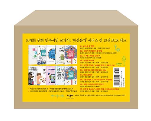 10대를 위한 민주시민 교과서, 한걸음씩 시리즈 1~10 세트 - 전10권