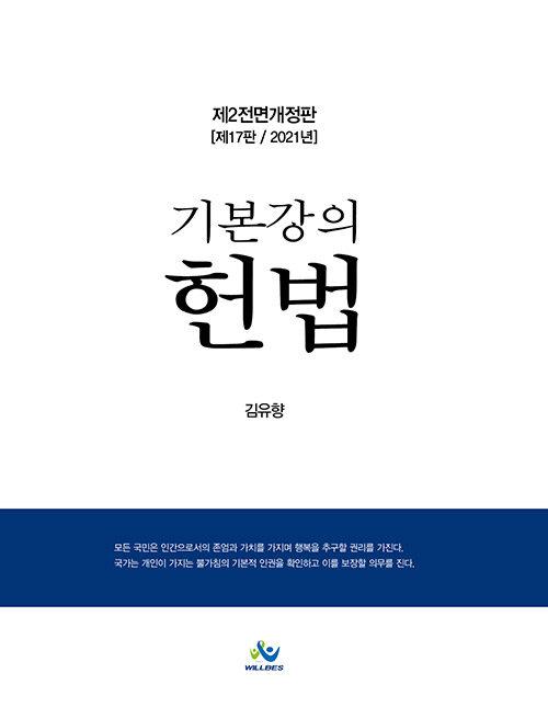 2021 기본강의 헌법