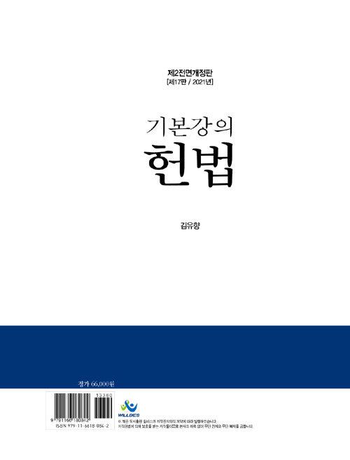 (기본강의) 헌법 / 제2전면개정판(제17판)