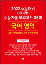 2022 수능대비 마더텅 수능기출 모의고사 25회 국어 영역 공통+선택 (화법과 작문·언어와 매체) (2021년)