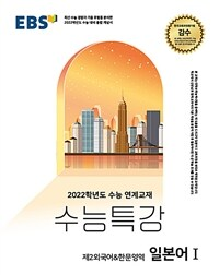 EBS 수능특강 제2외국어&한문영역 일본어 1 (2021년)