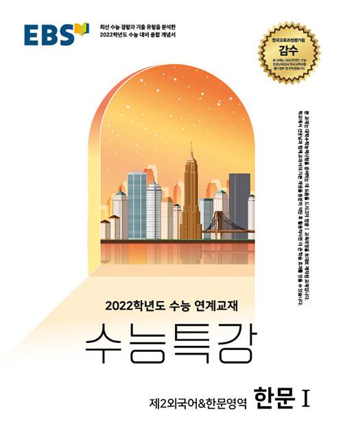 EBS 수능특강 제2외국어&한문영역 한문 1 (2021년)