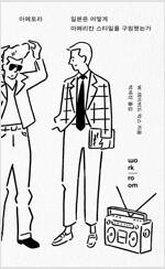 아메토라 : 일본은 어떻게 아메리칸 스타일을 구원했는가