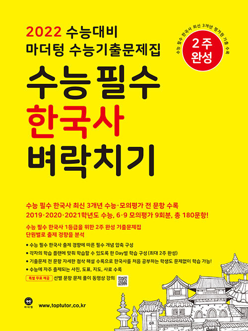 2022 수능대비 마더텅 수능기출문제집 수능 필수 한국사 벼락치기 (2021년)
