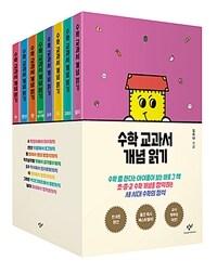 수학 교과서 개념 읽기 시리즈 세트 - 전8권