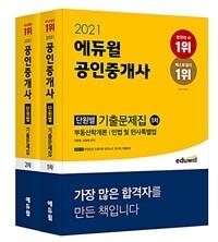 [세트] 2021 에듀윌 공인중개사 1, 2차 단원별 기출문제집 세트 - 전2권