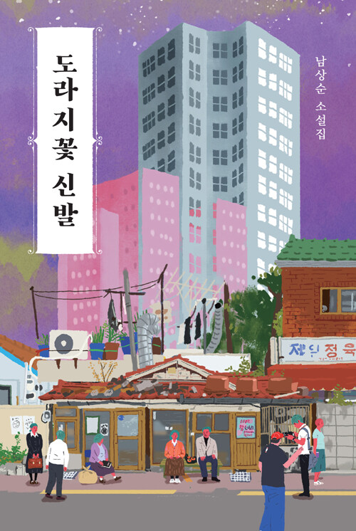 도라지꽃 신발 : 남상순 소설집