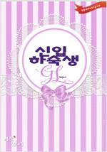 [GL] 신입 하숙생