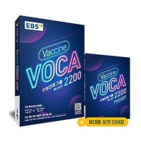 EBS 수능연계 기출 Vaccine VOCA 2200 (2021년)