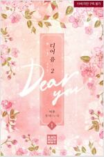[세트] [BL] Dear You(디어 유) 2부 (총3권/완결)