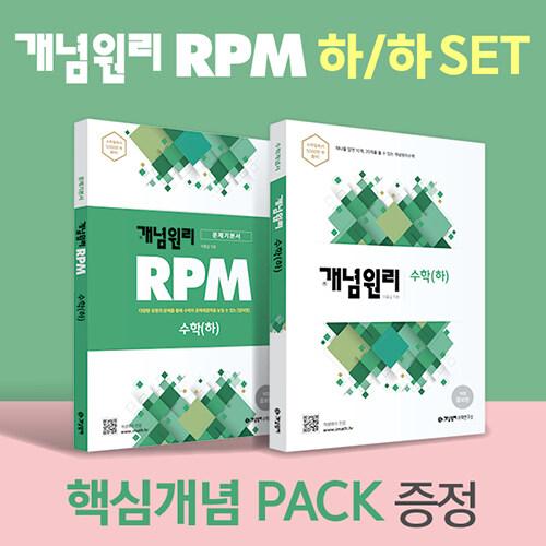 개념원리 고등 수학 (하) + RPM 고등 수학 (하) + 핵심개념팩 증정 세트 - 전2권 (2022년용)