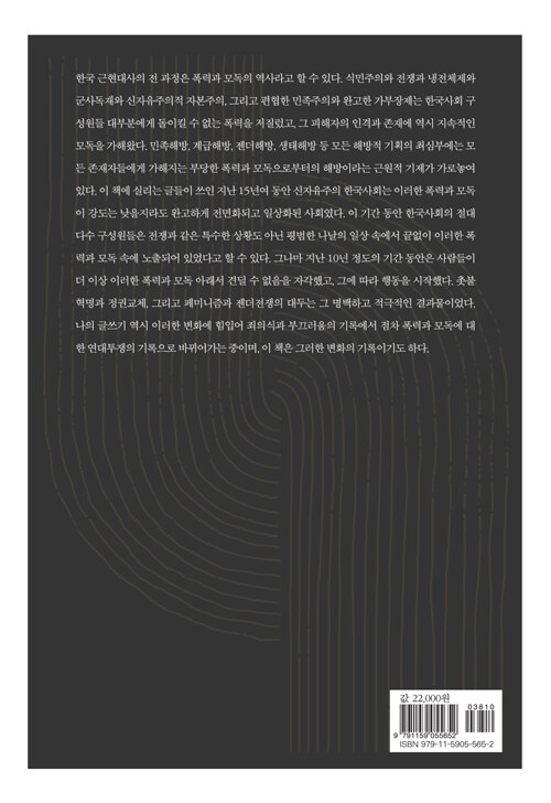폭력과 모독을 넘어서 : 김명인 비평집