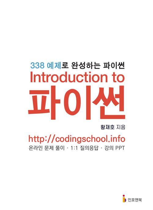 Introduction to 파이썬 : 338 예제로 완성하는 파이썬
