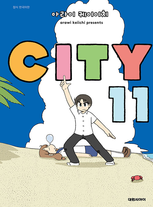 시티 City 11