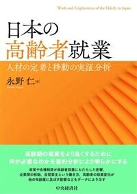 日本の高齢者就業 : 人材の定着と移動の実証分析