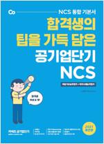 2021 공기업단기 NCS 통합 기본서 직업기초능력평가 + 직무수행능력평가