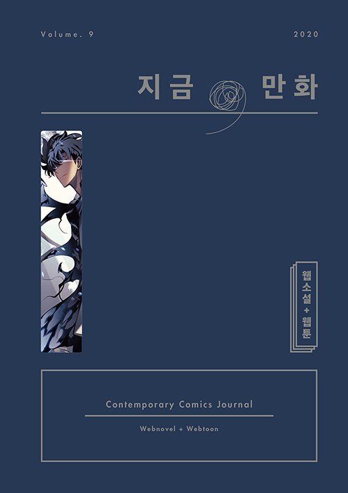 지금, 만화 9호