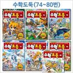 [2종사은품증정][서울문화사]코믹메이플스토리 수학도둑 74번-80번(전7권)