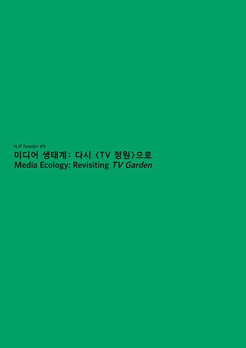 미디어 생태계 : 다시 TV 정원으로