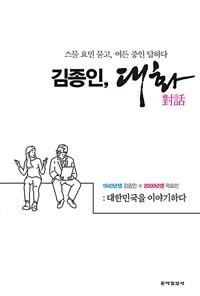 김종인, 대화 : 1940년생 김종인 x 2000년생 곽효민 : 대한민국을 이야기하다