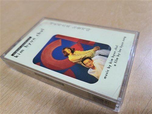 [중고] [카세트 테이프] 김현철 - 네온속으로 노을지다 (OST)