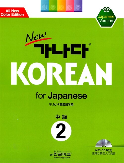 New 가나다 Korean for Japanese 중급 2 (책 + CD 1장)