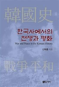 한국사에서의 전쟁과 평화