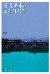 한국 행정과 공자의 욕망