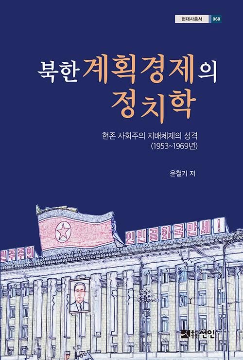 북한 계획경제의 정치학