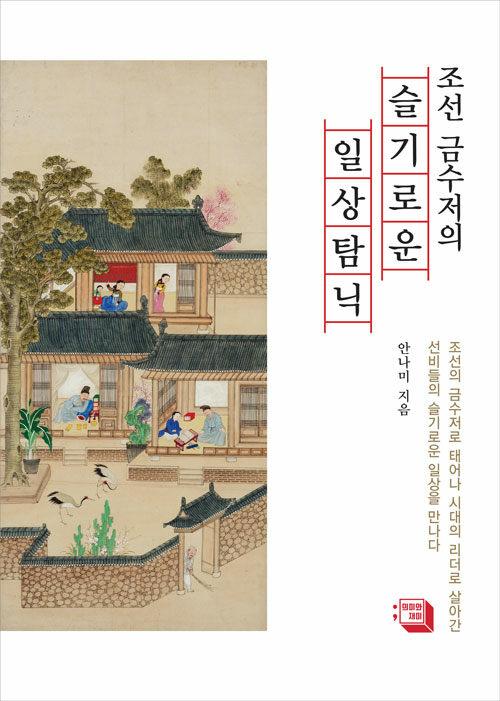 조선 금수저의 슬기로운 일상탐닉