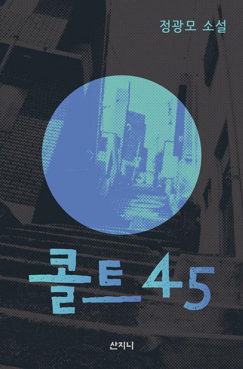 콜트 45