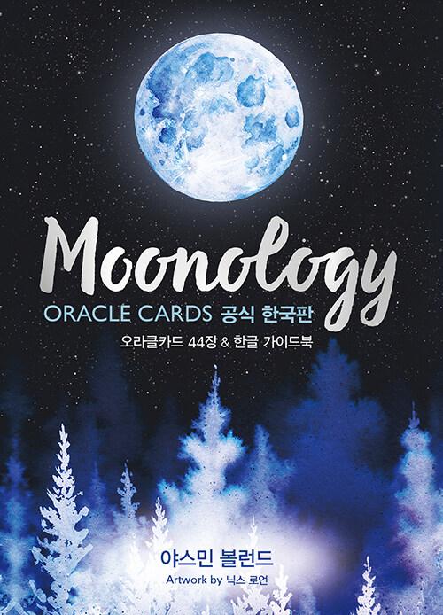 문올로지 오라클카드 공식 한국판