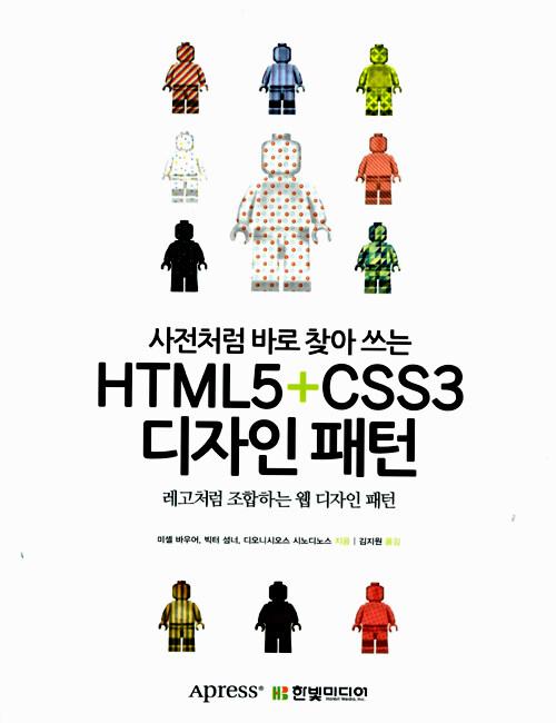 (사전처럼 바로 찾아 쓰는) HTML5 + CSS3 디자인 패턴 : 레고처럼 조합하는 웹 디자인 패턴