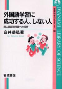 外國語學習に成功する人,しない人 : 第二言語習得論への招待